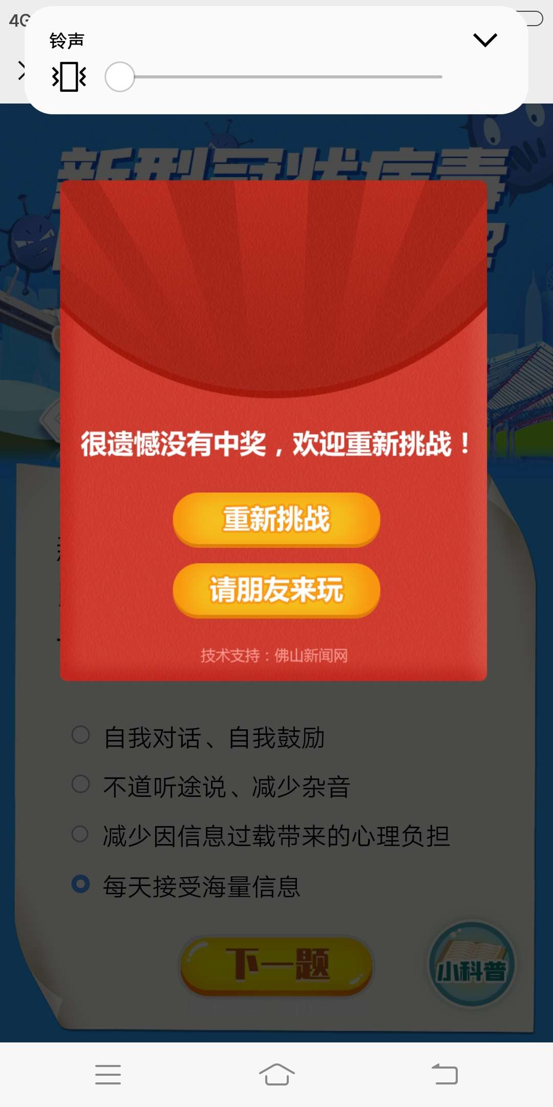 【现金红包】三山新城防疫知识微信问答得现金红包-惠小助(52huixz.com)