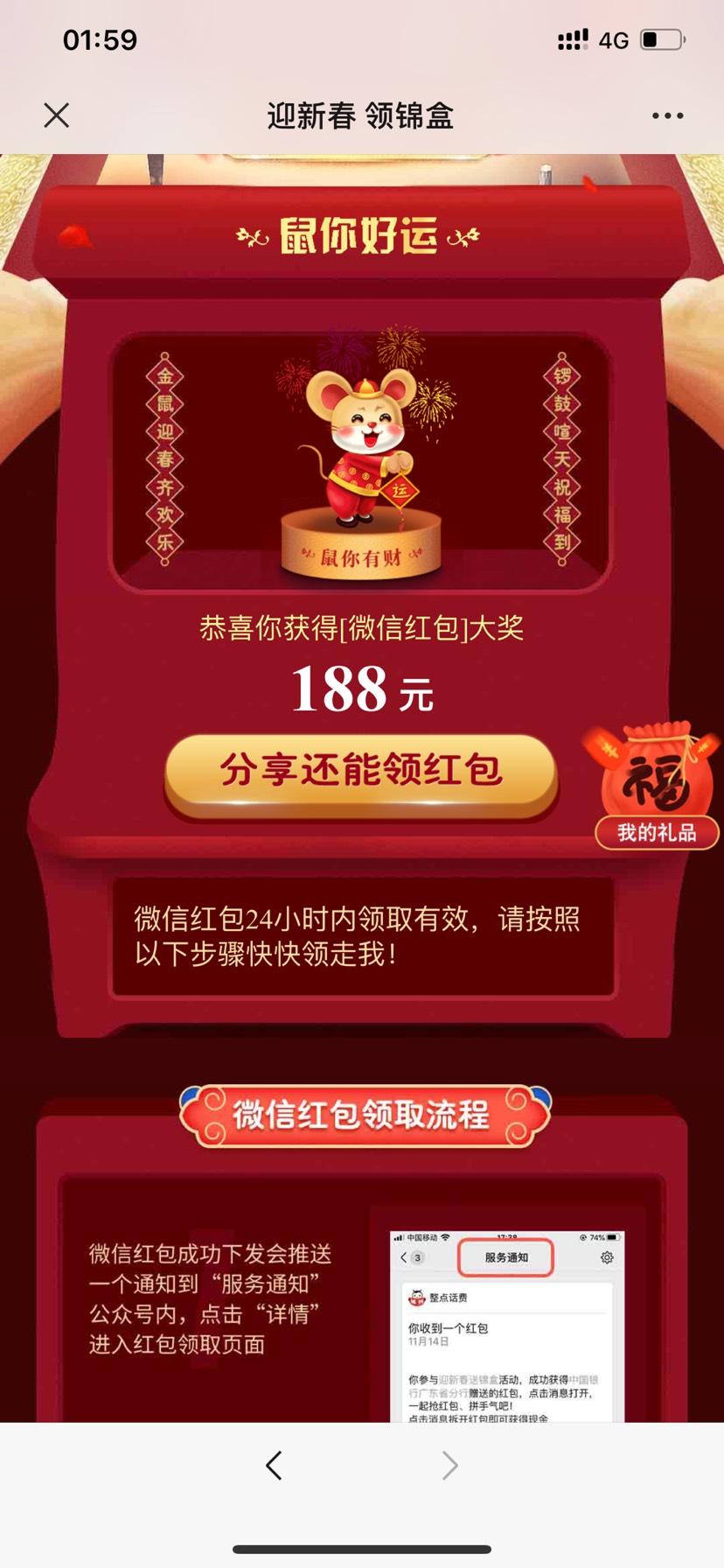 感谢中行的188-惠小助(52huixz.com)