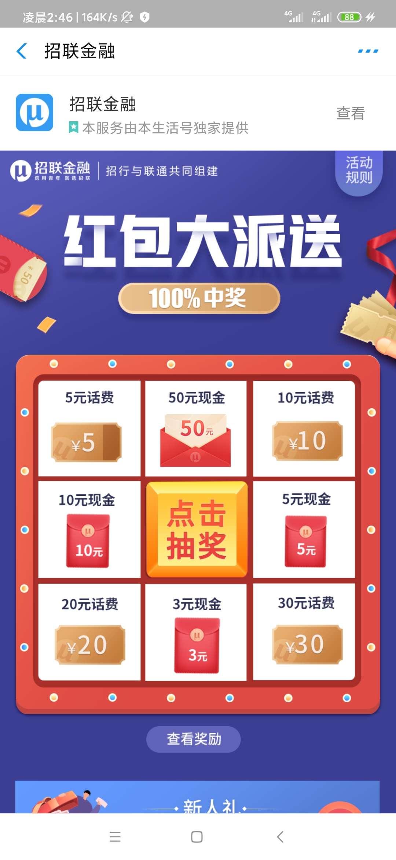 招商银行领红包-惠小助(52huixz.com)