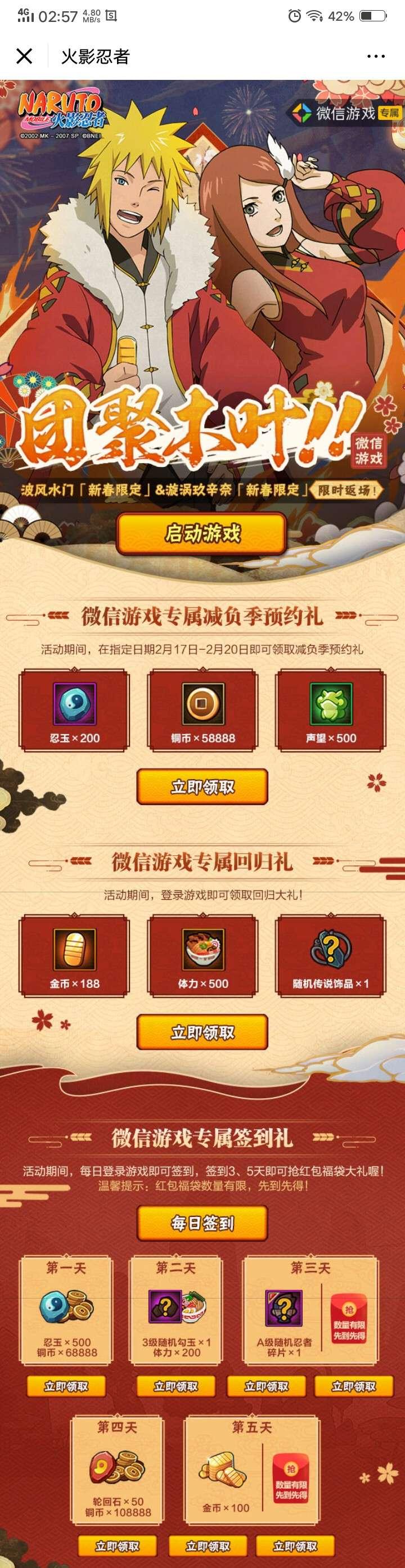 线报-「现金红包」微信活动火影忍者签到领15元红包-惠小助(52huixz.com)