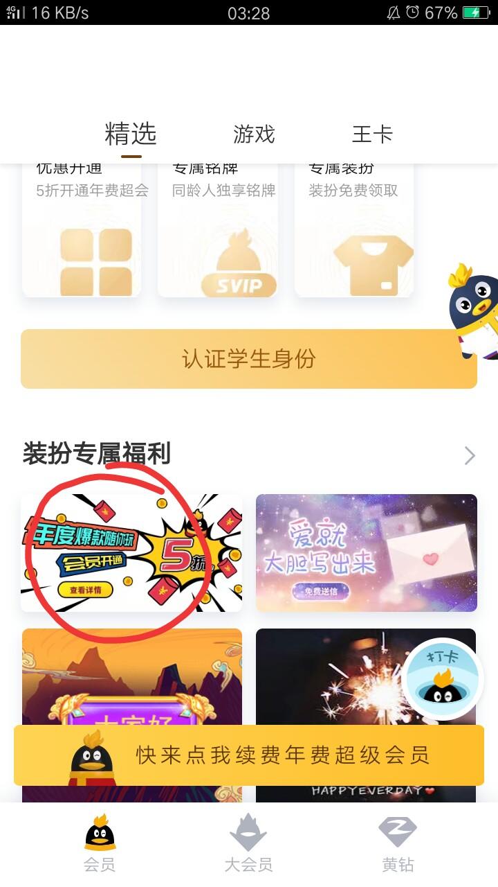 【虚拟物品】5折开超级会员-惠小助(52huixz.com)
