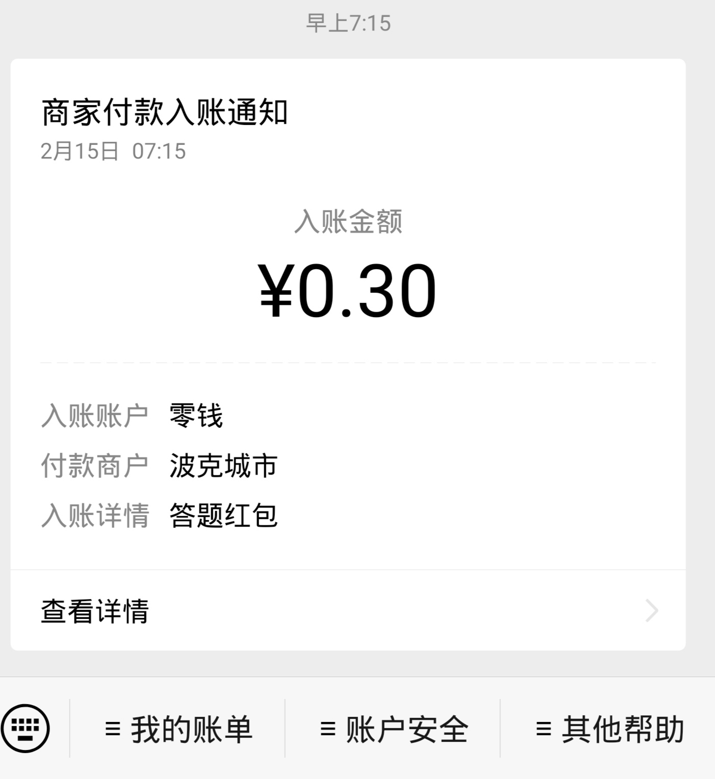 线报-「现金红包」人民战疫总动员领红包-惠小助(52huixz.com)
