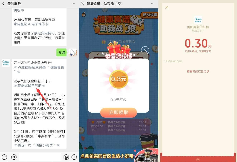 """微信关注""""美的服务""""必中0.3-惠小助(52huixz.com)"""