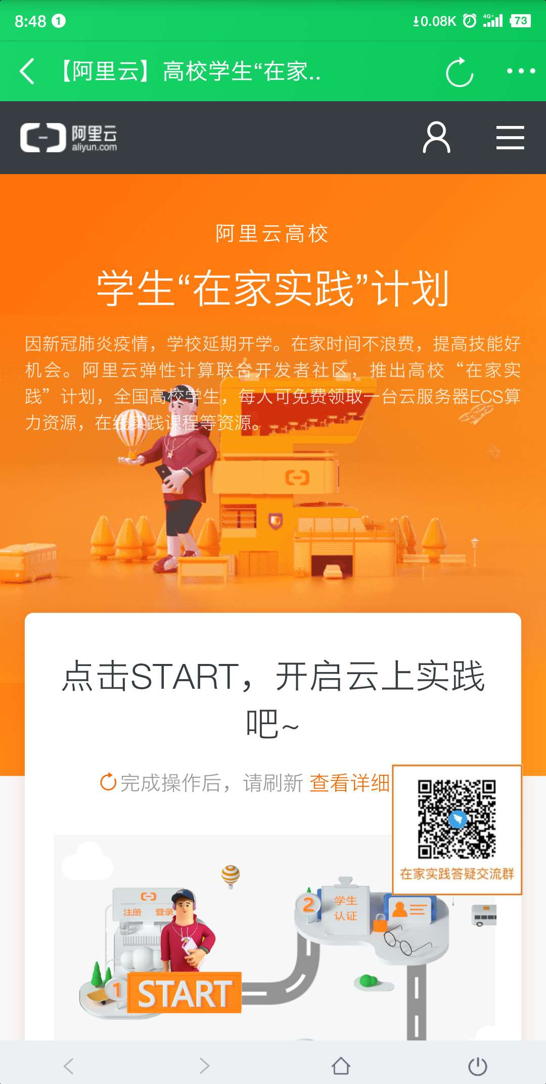 白漂阿里云一年服务器-惠小助(52huixz.com)