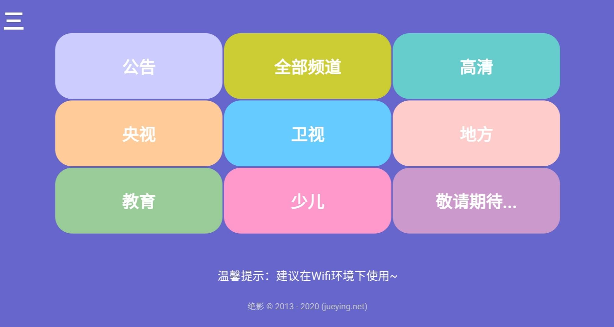 【原创软件】绝影Live2.2.1新功能上线,电视直播,网络电视