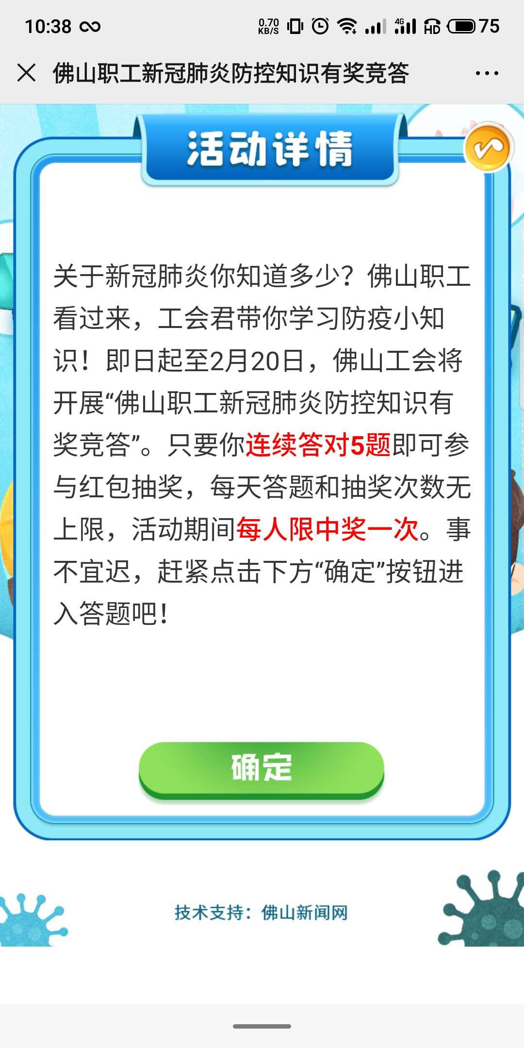 【现金红包】佛山职工新冠肺炎防控知识有奖竞答-惠小助(52huixz.com)