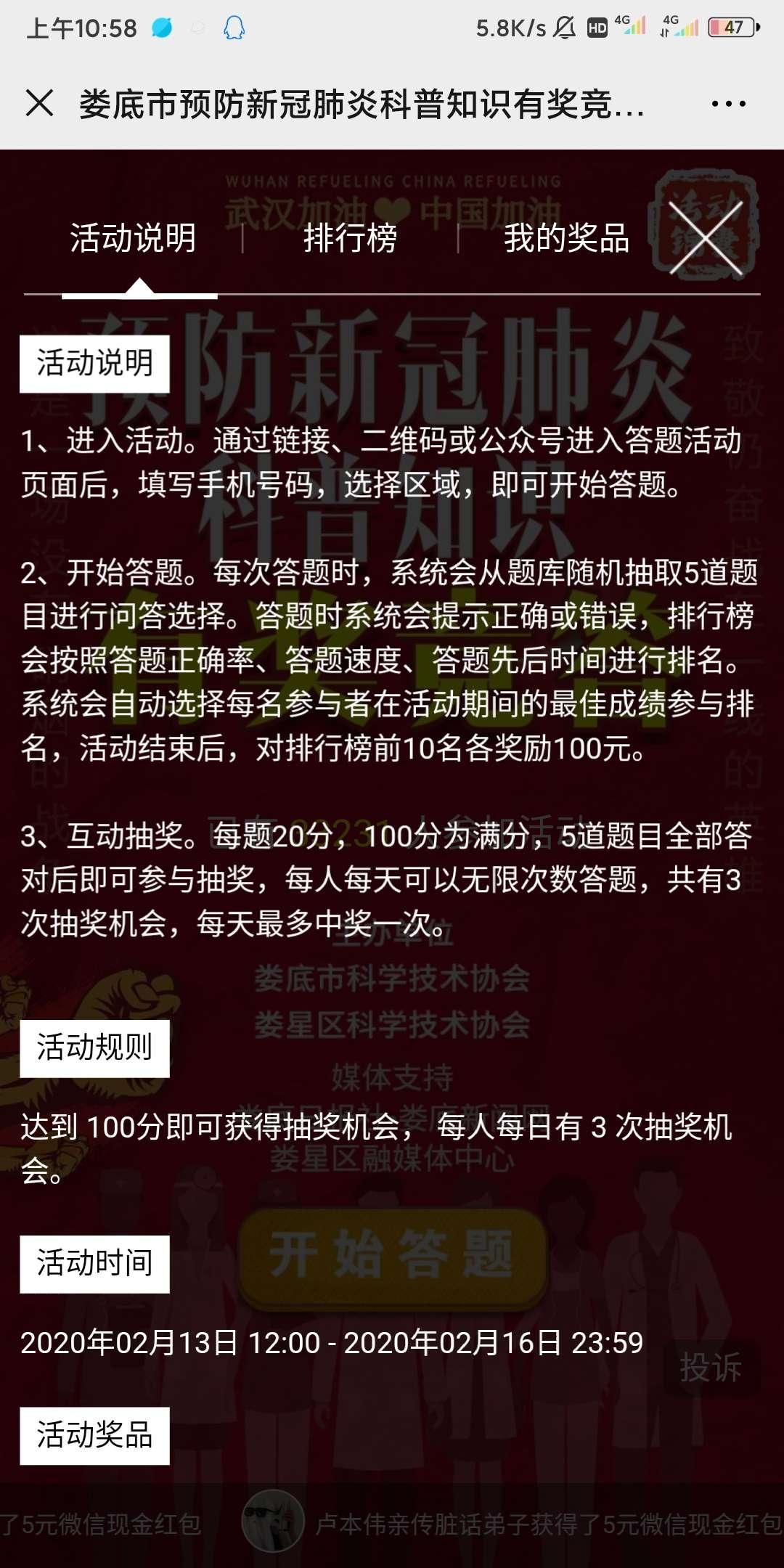 【现金红包】答题抽红包-惠小助(52huixz.com)