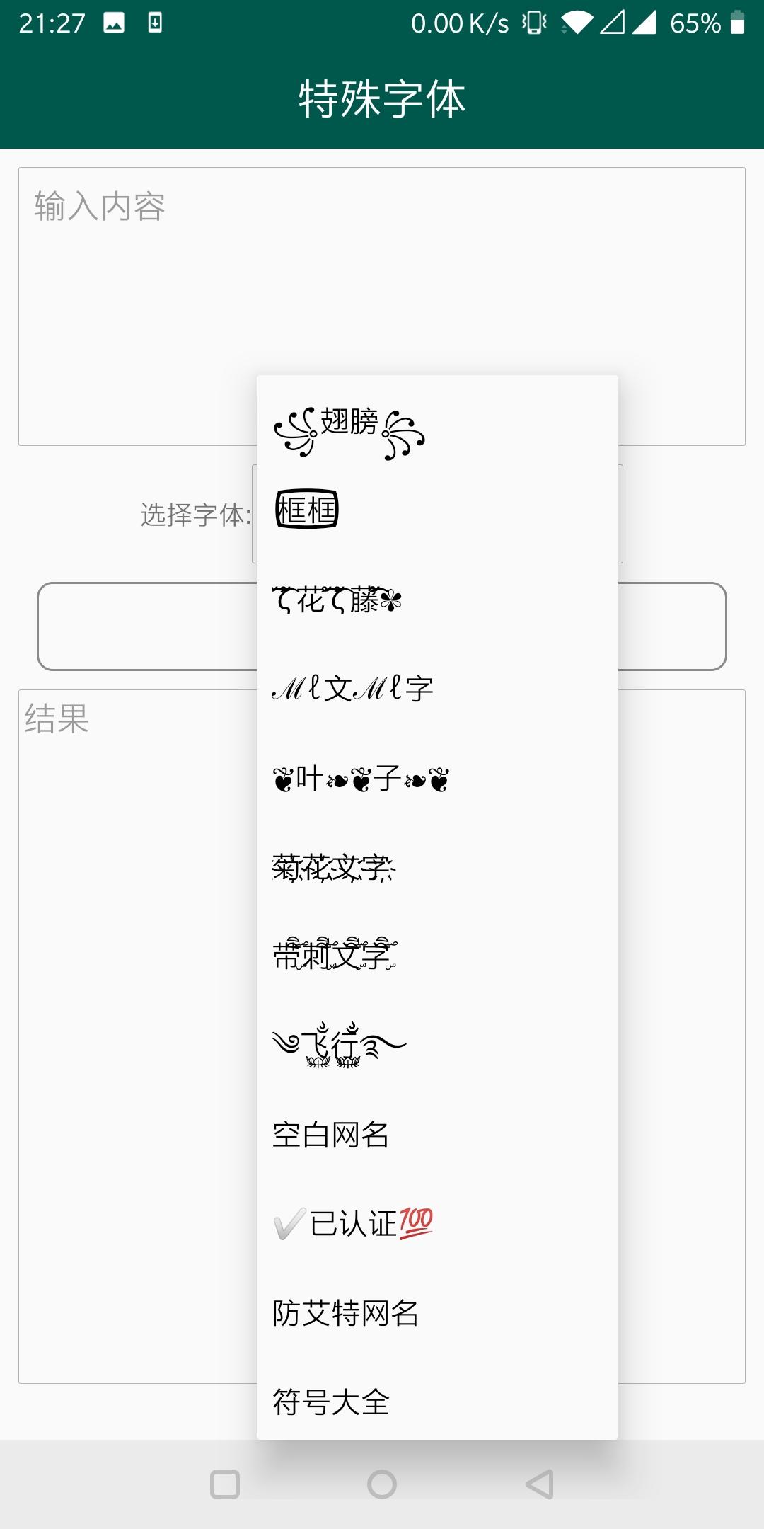【分享】转字符图v2.4特殊字符重复名q装x名片个性二维码等多功-爱小助