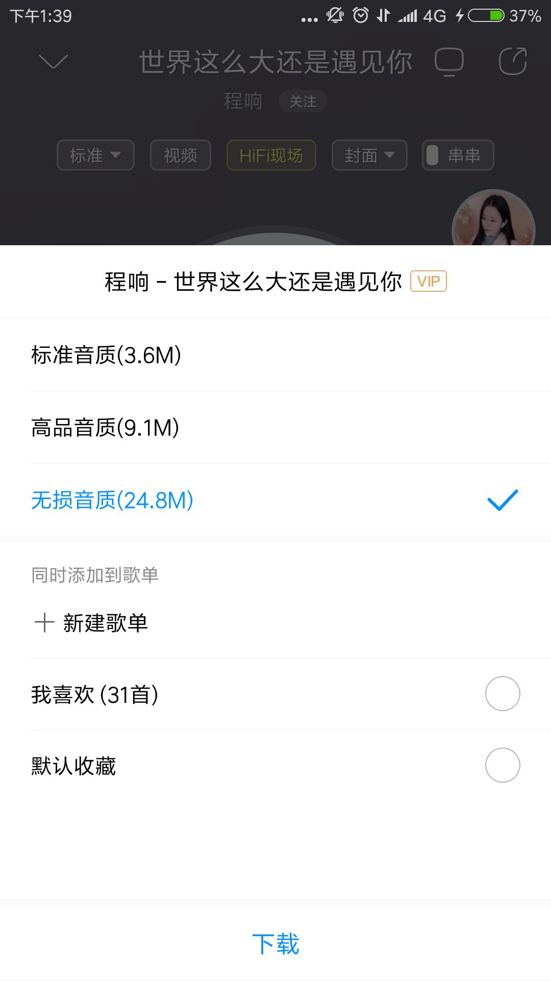 【首发】酷狗音乐V10.0.2 (10026)破解版,官方最新!-爱小助