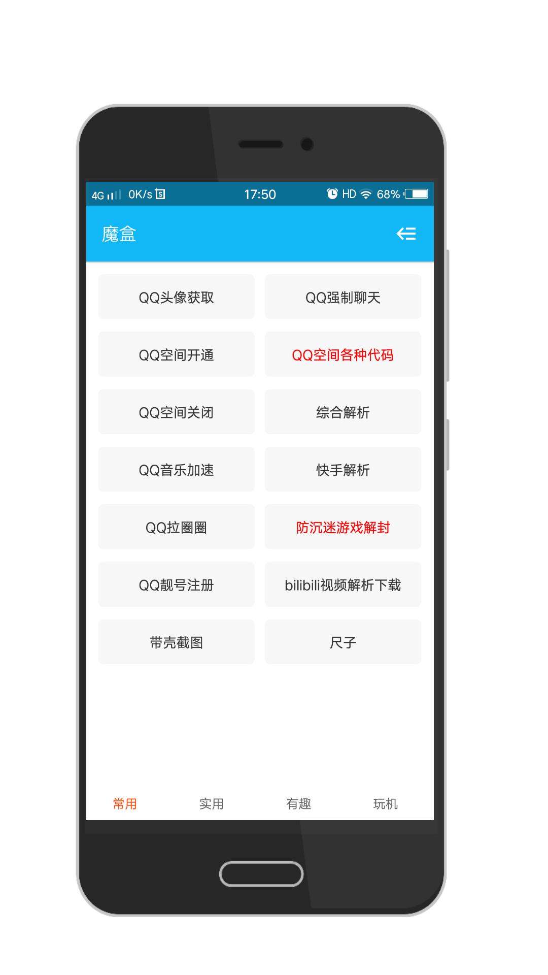 【原创分享】轻工具箱 v2.1.9版本-爱小助