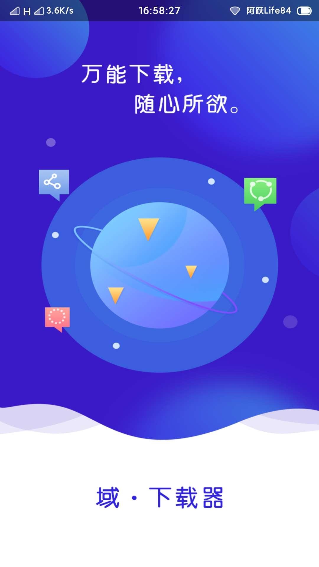 【资源分享】域·下载器v1.0.3 全网资源随便下!
