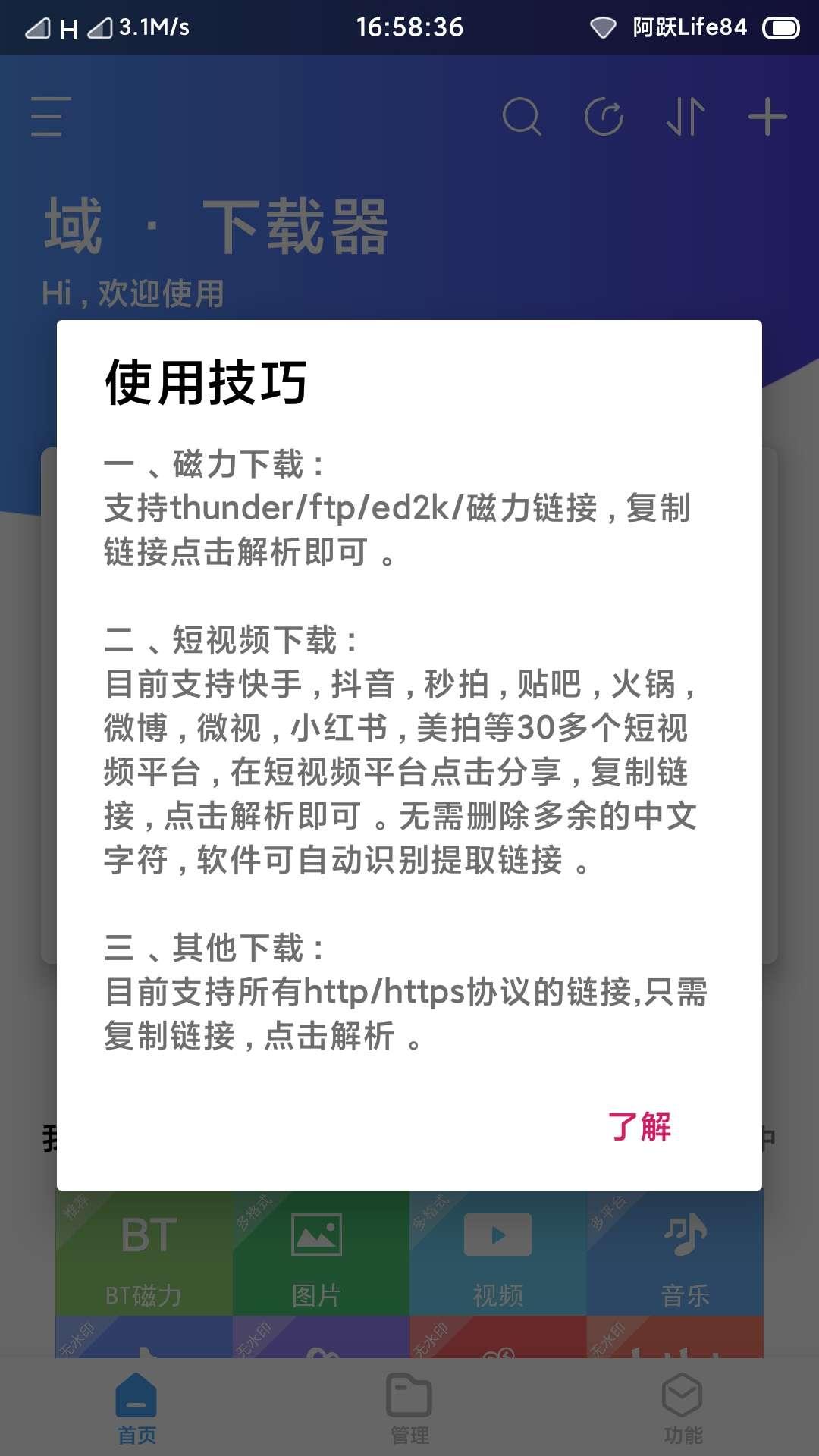 线报-「资源分享」域·下载器v1.0.3 全网资源随便下!