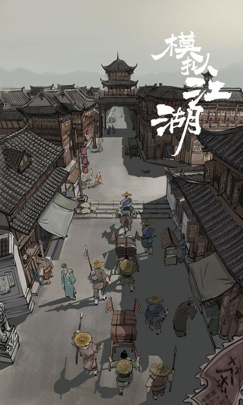 【开拓者原创】模拟江湖v_1.2.3(更新360链接)-www.im86.com