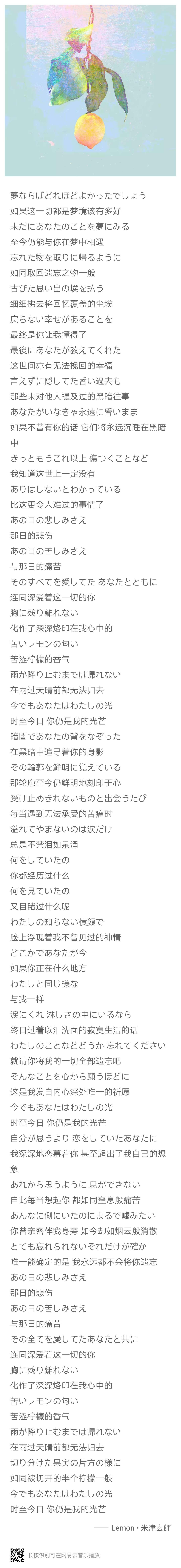 【音乐】Lemon,异世界超能魔术师邪恶