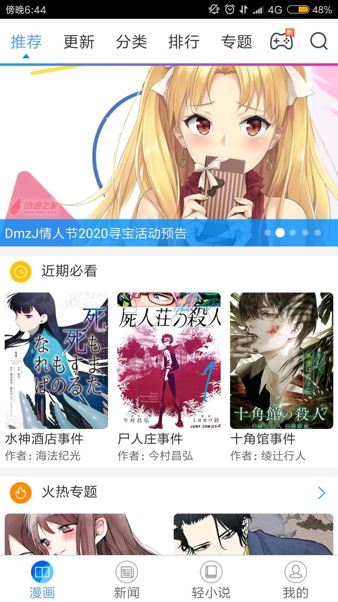 【分享】动漫之家纯净版,超多日漫韩漫免费看,漫画党福音!
