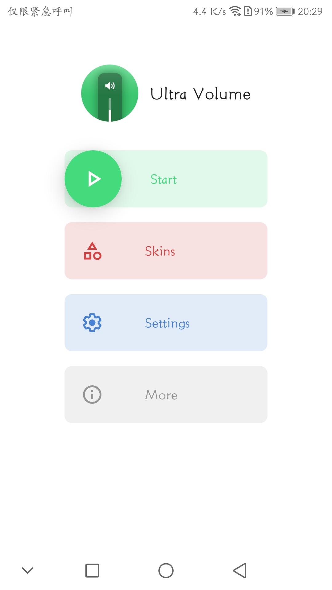 【分享】两款能模拟主流UI的音量条的软件
