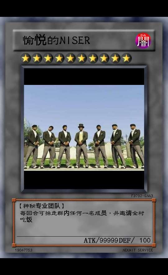 【搬砖帖】游戏王恶搞卡牌表情包制作器,你就是斗图帝!