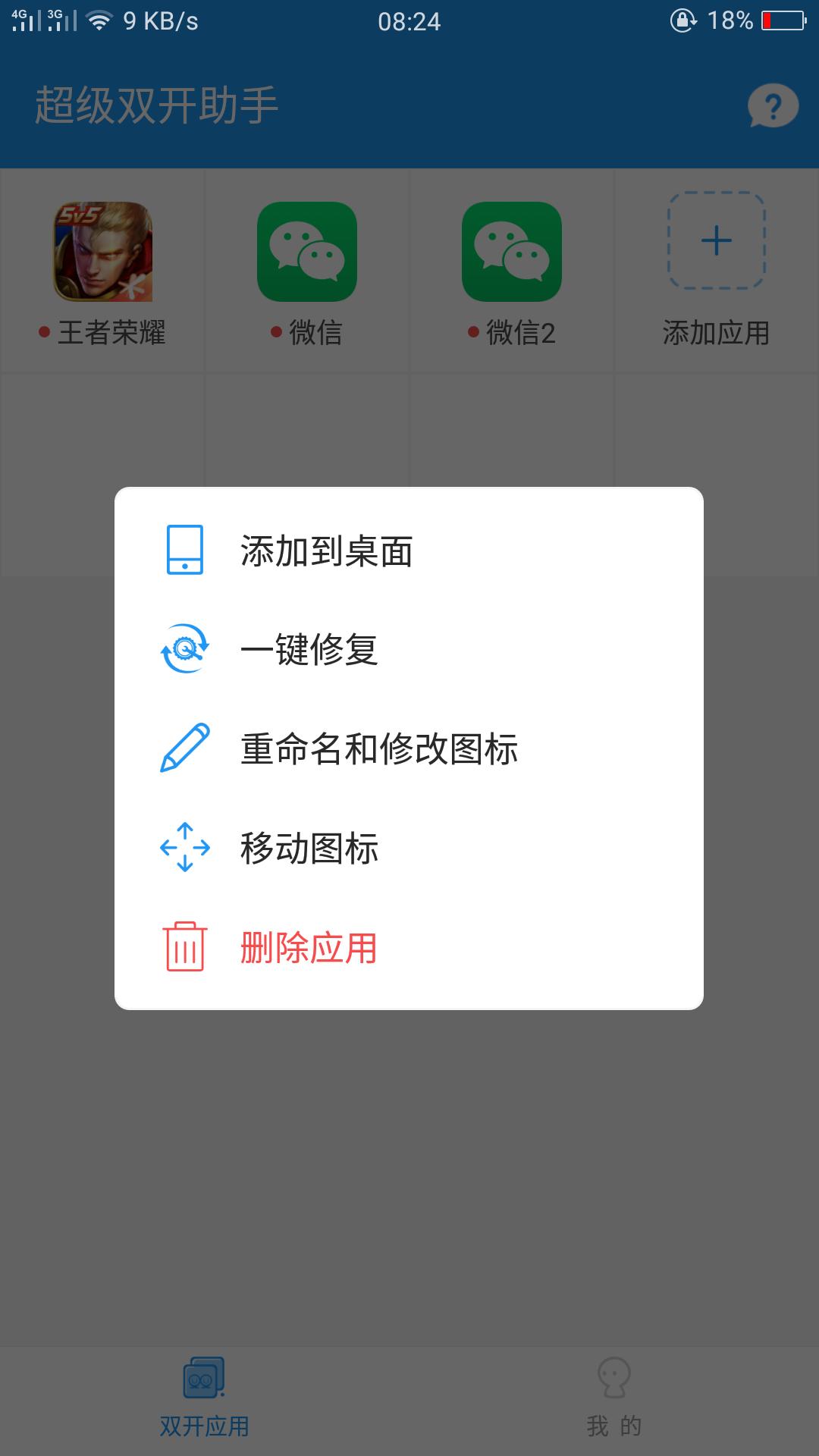 【分享】安卓超级双开助手v2.8.1绿化版