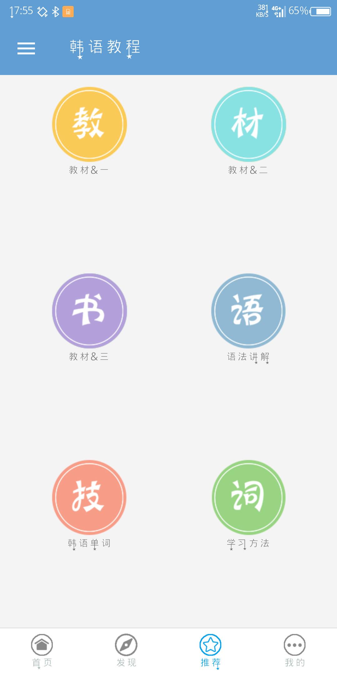 【分享】韩语教程+2.4