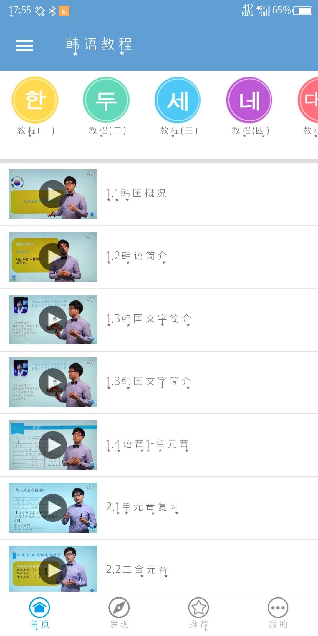 【分享】韩语教程+2.4-爱小助