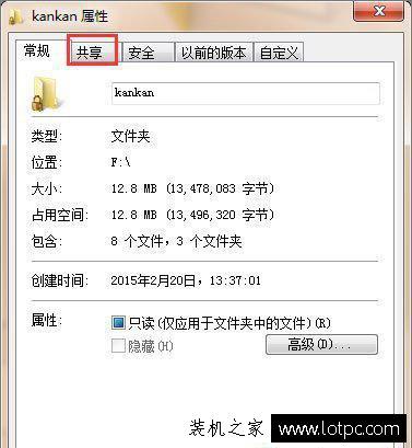 Win7如何取消共享文件夹上的小锁图标?