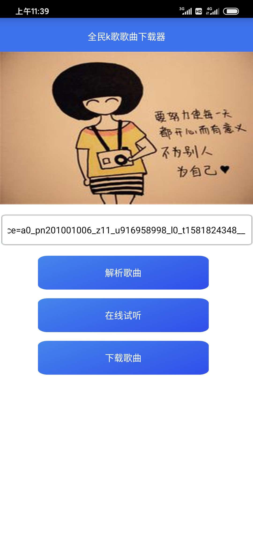 【原创软件】全民k歌歌曲下载器 V1.0 免VIP下载全民k歌歌