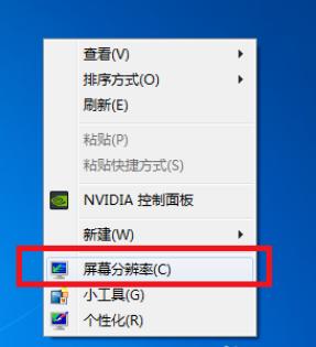 win7画面显示不全怎么办