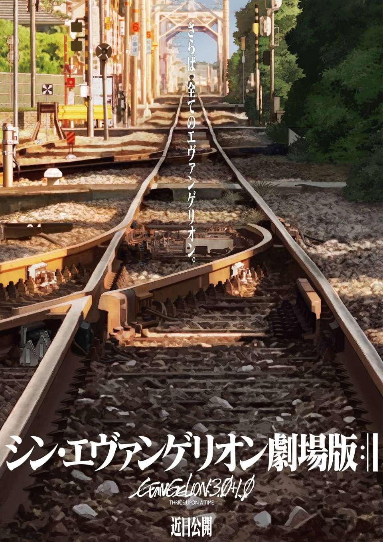 【资讯】新世纪福音战士新剧场版:终