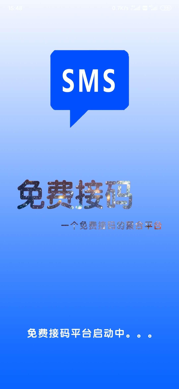【原创首发】免费接码 V5.6