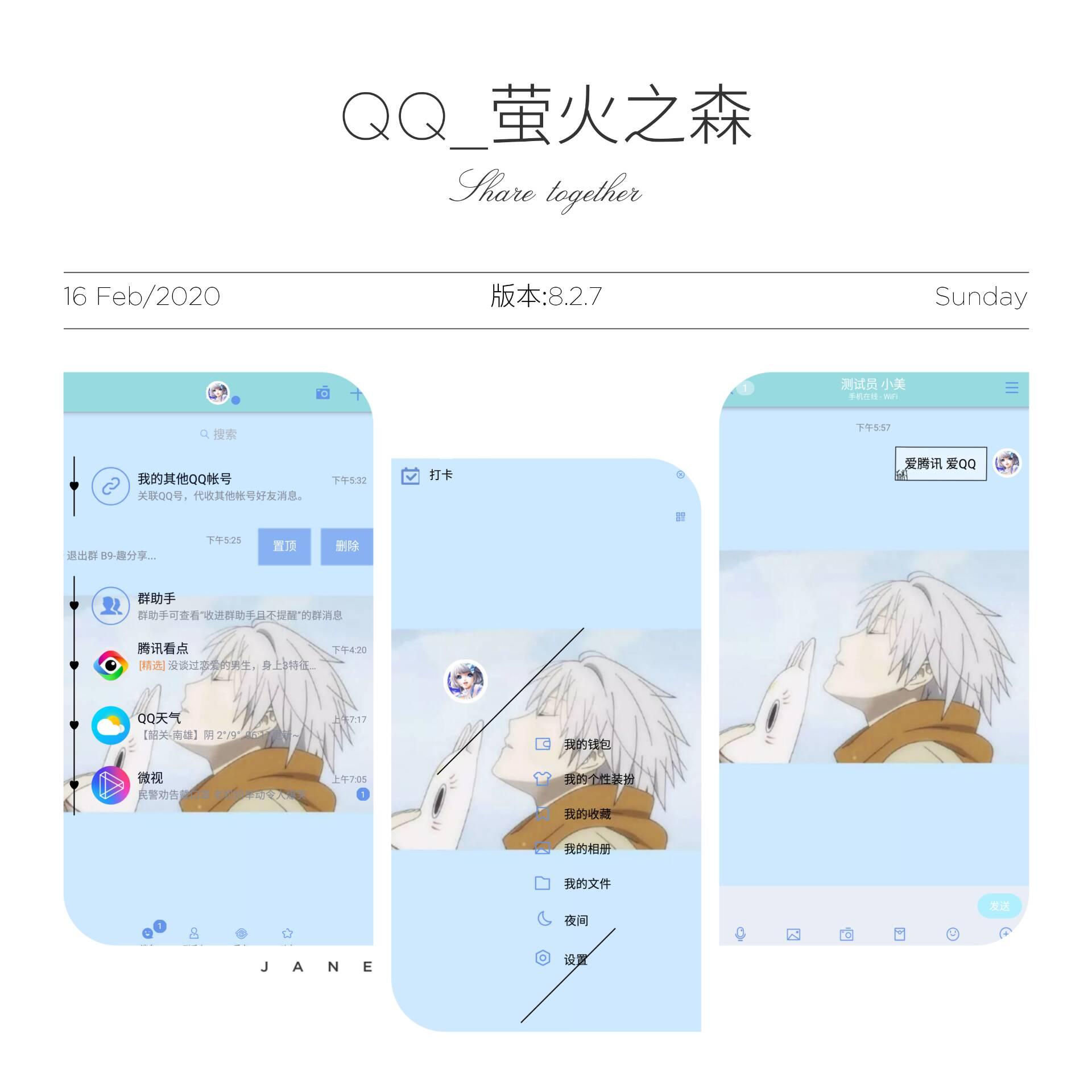 QQ美化主题