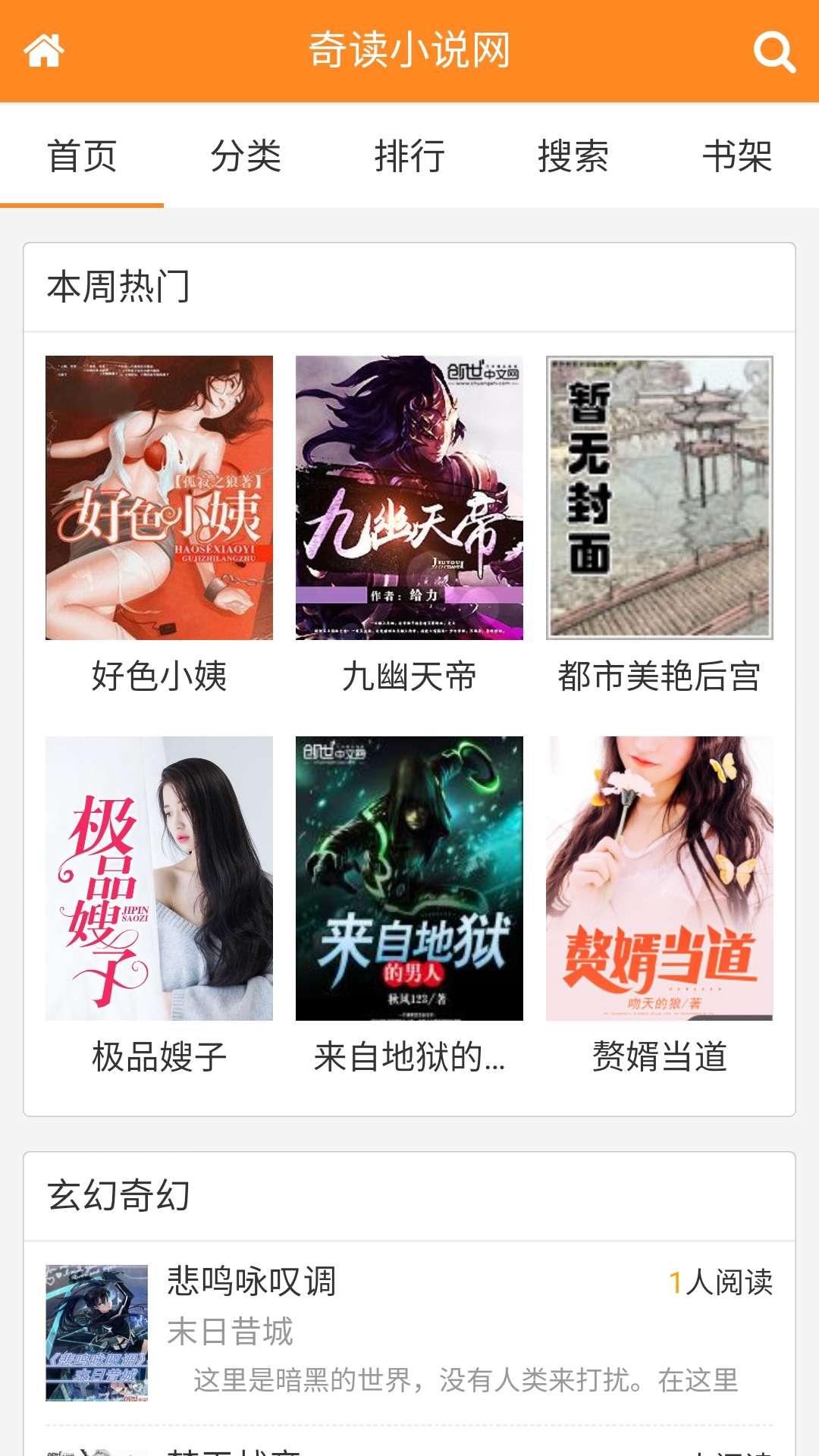 【分享】奇读小说(1.0.2)全网小说免费