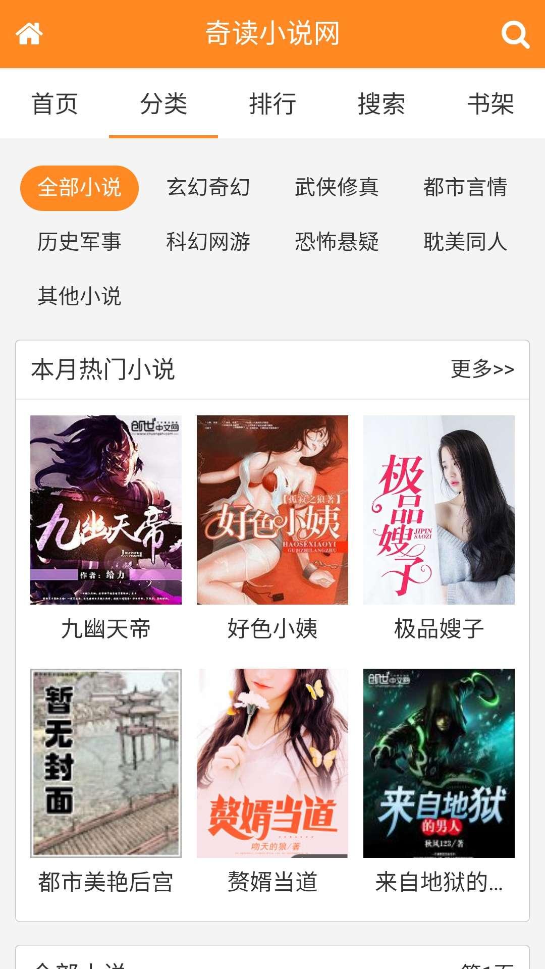 【分享】奇读小说(1.0.2)全网小说免费-爱小助
