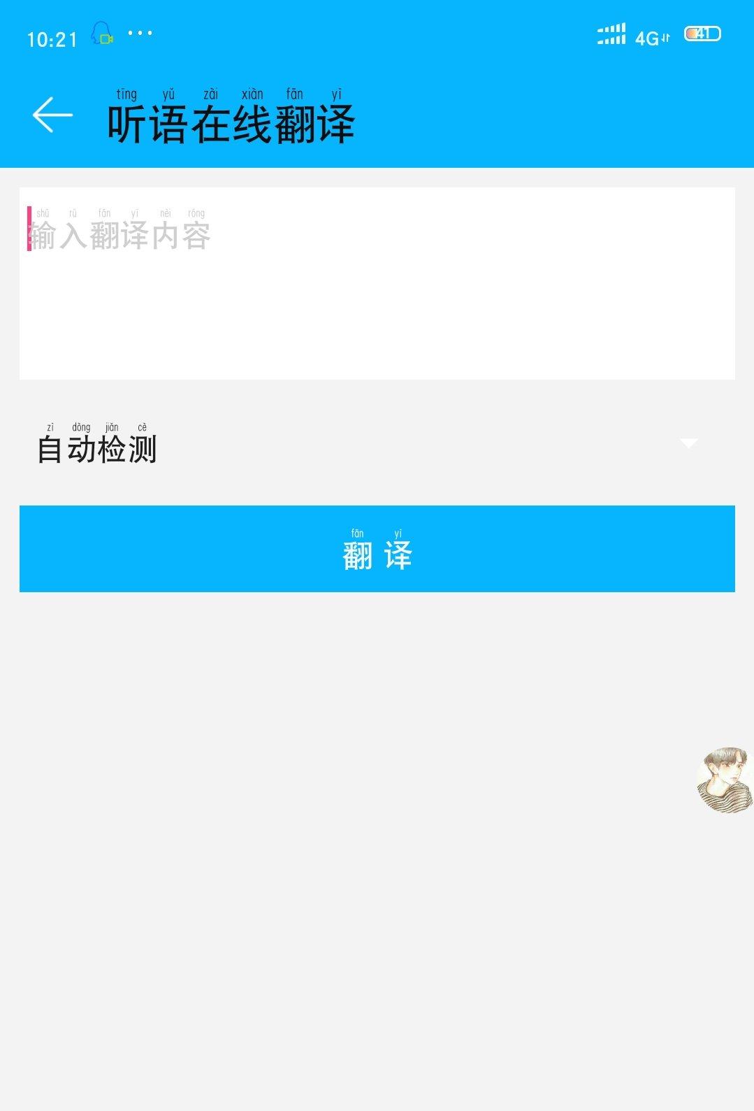 【原创】听语翻译1.0