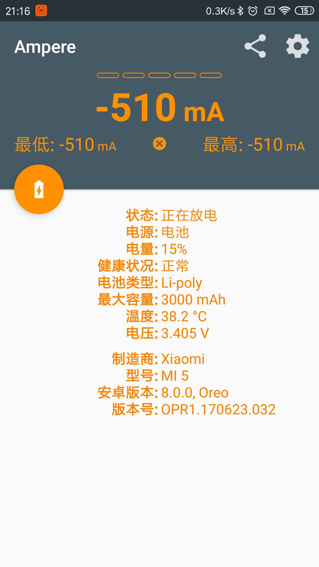 【分享】手机电量监测器(Apere)