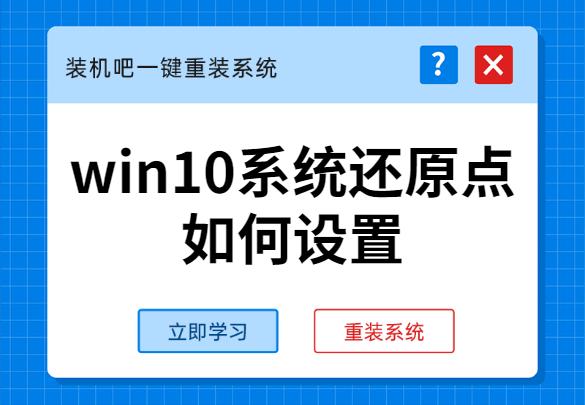 win10系统还原点如何设置