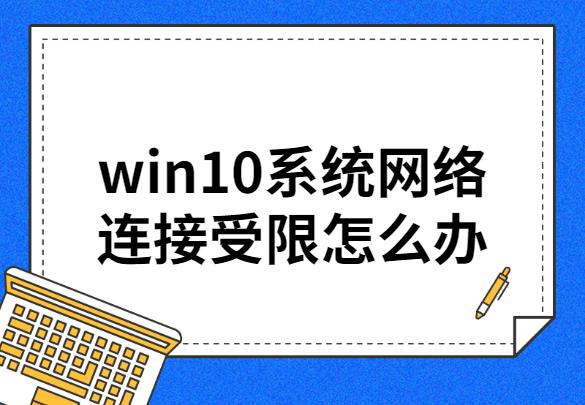 手把手教你win10系统网络连接受限怎么办