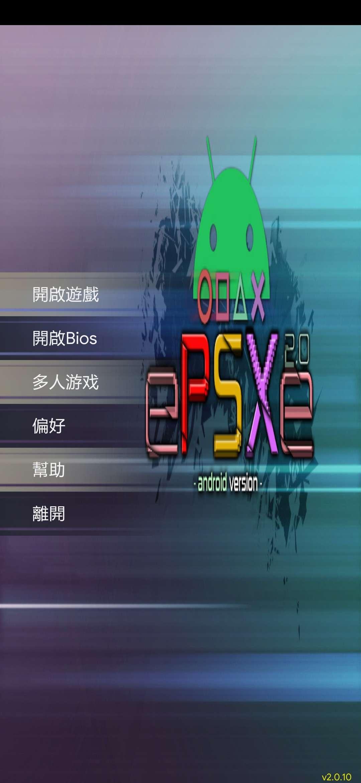 edsxe模拟器汉化版【就不信这都申核不了】