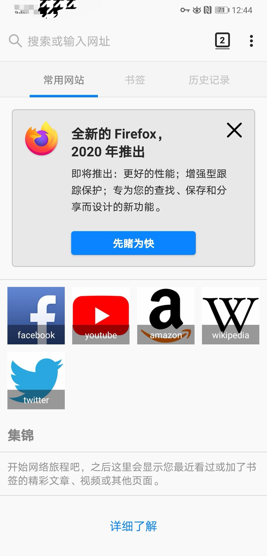 【谷歌】火狐浏览器最新版