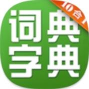 【分享】词典字典v8.0 学生必备的字典,10多个功能
