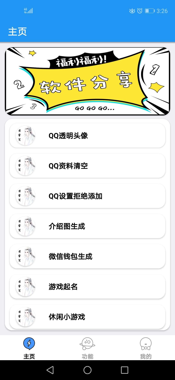 【考核】QQ工具箱~2.2