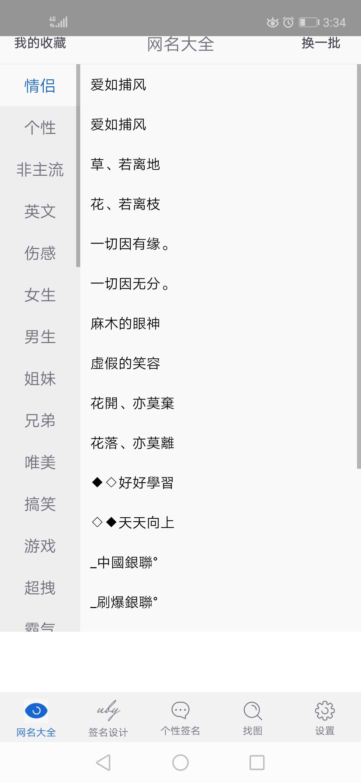 【考核】网名大全~1.3.0