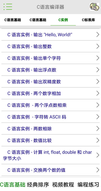 【资源分享】C语言编译器-爱小助