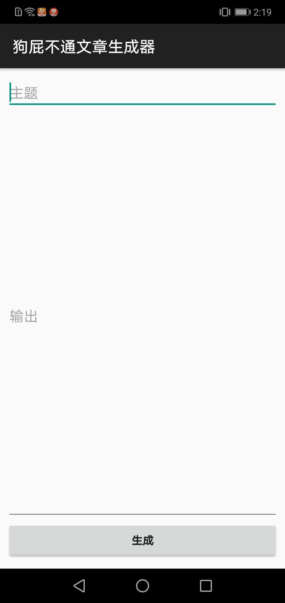 【资源分享】狗屁不通文章生成器-爱小助