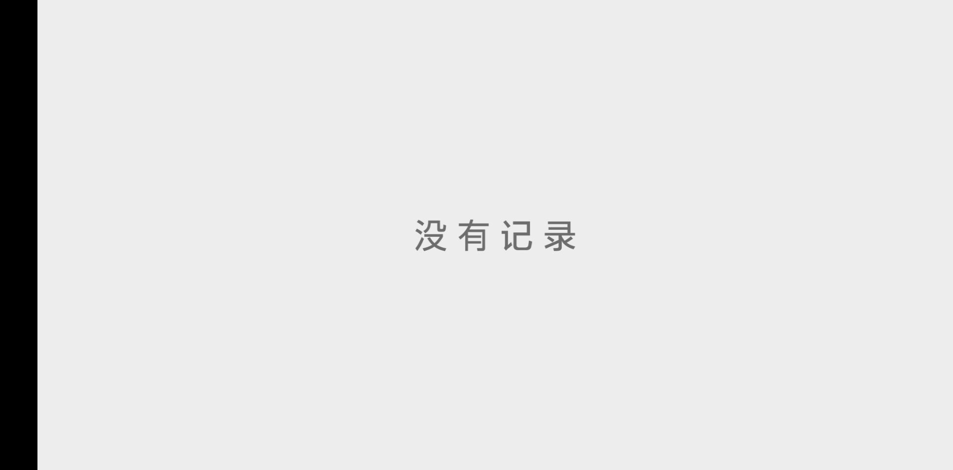 【资源分享】尺子-爱小助
