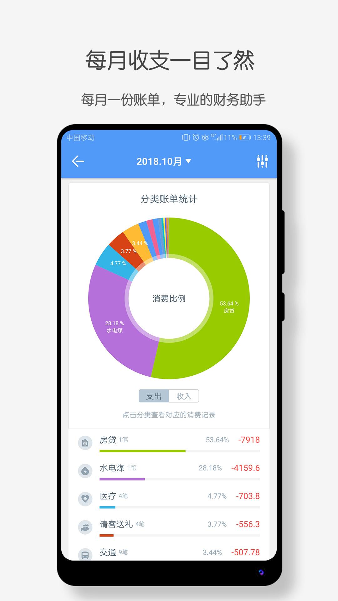 【分享】钱迹-记账小能手 3.1