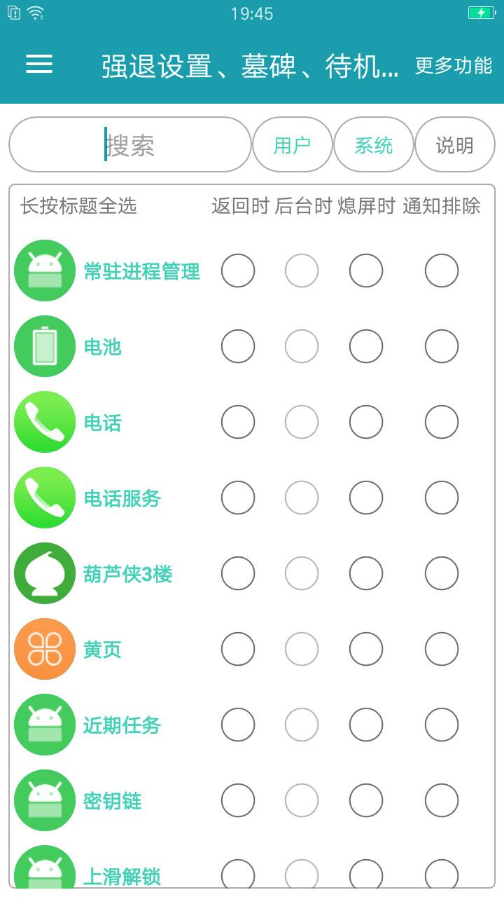 【资源分享】应用控制器-爱小助