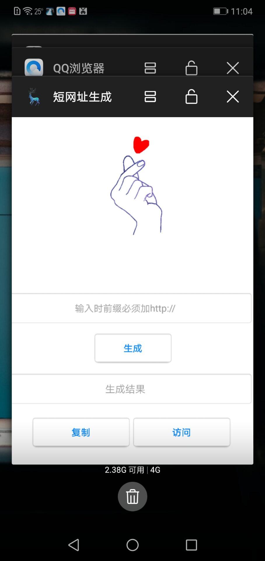 【资源分享】短网址生成-爱小助