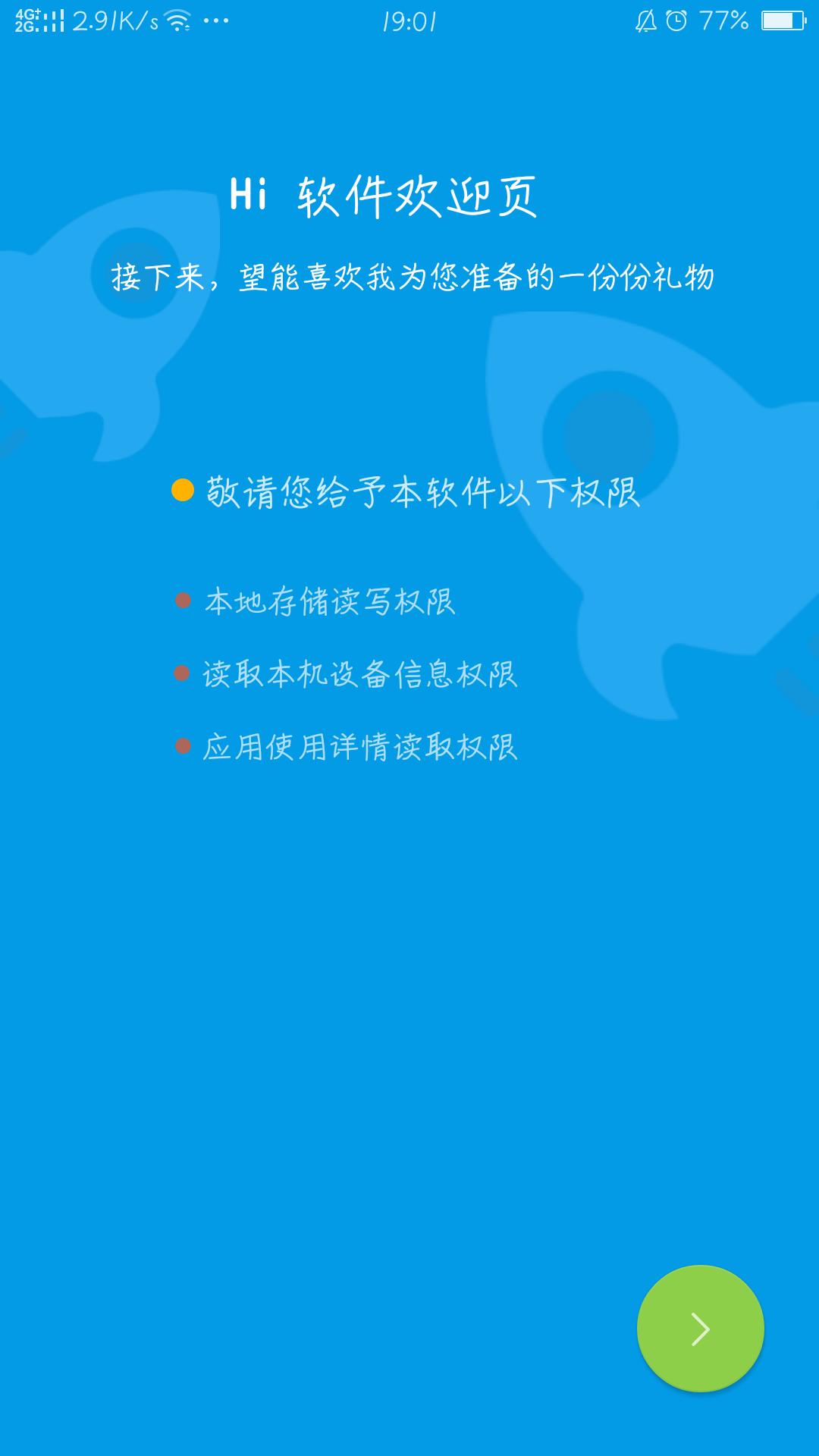 【分享】安卓清理君 1.0.1
