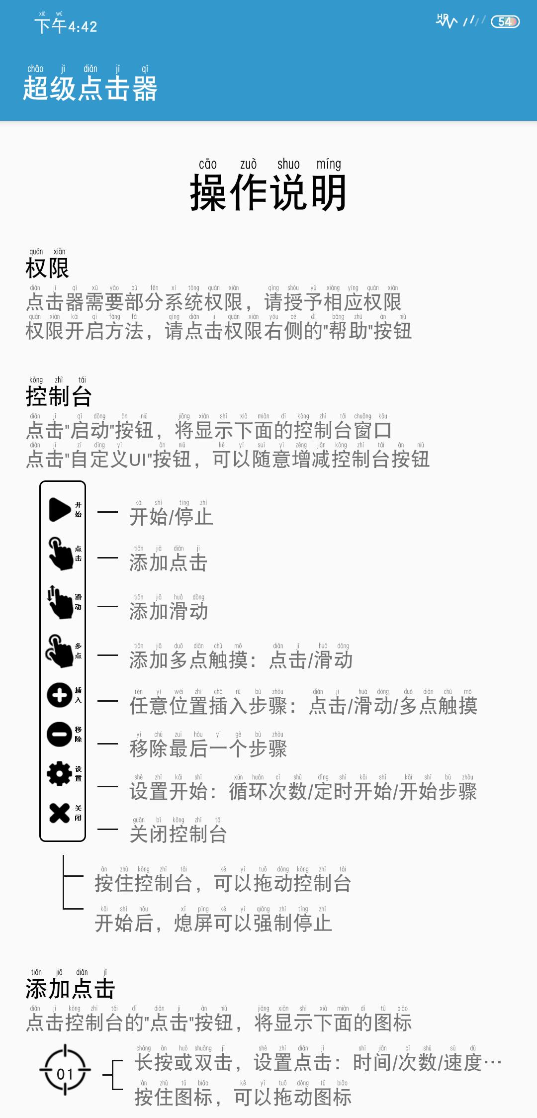 【分享】超级点击器1.0超级点击器可以帮你解放双手,轻轻松松实现-爱小助