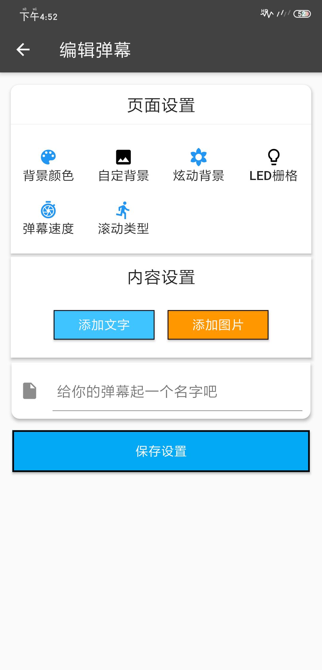 【分享】弹幕有图 - 图文混合的手持LED弹幕GIF制作器-爱小助